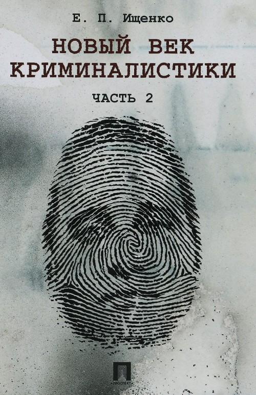 Novyj vek kriminalistiki. Chast 2