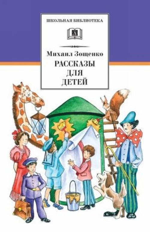 Рассказы для детей.Зощенко