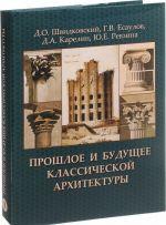 Proshloe i buduschee klassicheskoj arkhitektury.Monografija