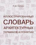 Illjustrirovannyj slovar arkhitekturnykh terminov i ponjatij