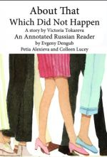 O tom, chego ne bylo. About That Which Did Not Happen. Annotated Russian Reader (B1-B2)