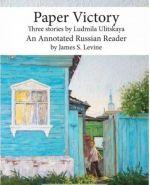 Бумажная победа. Три рассказа. Paper victory. Three stories. Level B1-B2