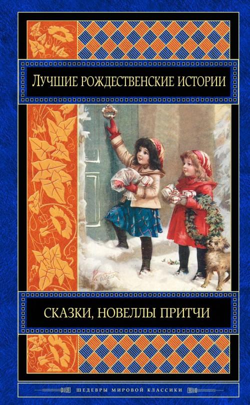 Лучшие рождественские истории