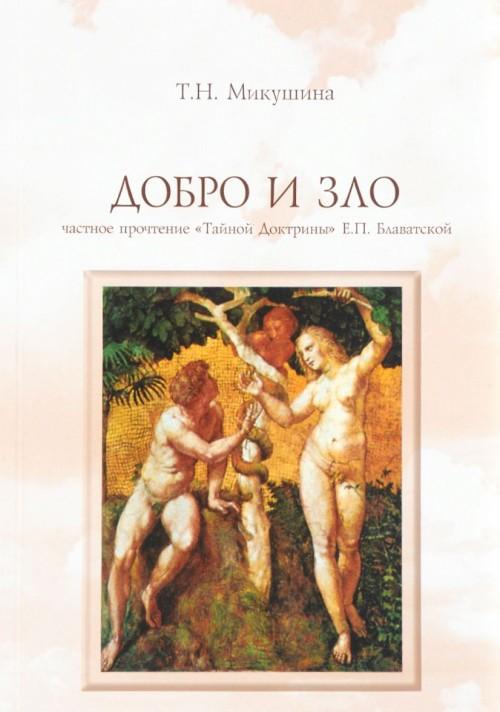 "Dobro i Zlo. Chastnoe prochtenie ""Tajnoj Doktriny"" E. P. Blavatskoj"