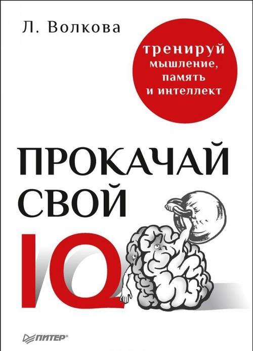 Prokachaj svoj IQ. Treniruj myshlenie, pamjat i intellekt