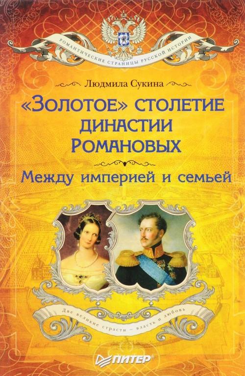 """Zolotoe"" stoletie dinastii Romanovykh. Mezhdu imperiej i semej"