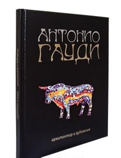 Antonio Gaudi (ekskljuzivnoe podarochnoe izdanie)