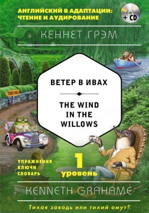 Veter v ivakh = The Wind in the Willows (+ CD). 1-j uroven