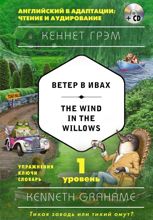 Ветер в ивах = The Wind in the Willows (+ CD). 1-й уровень