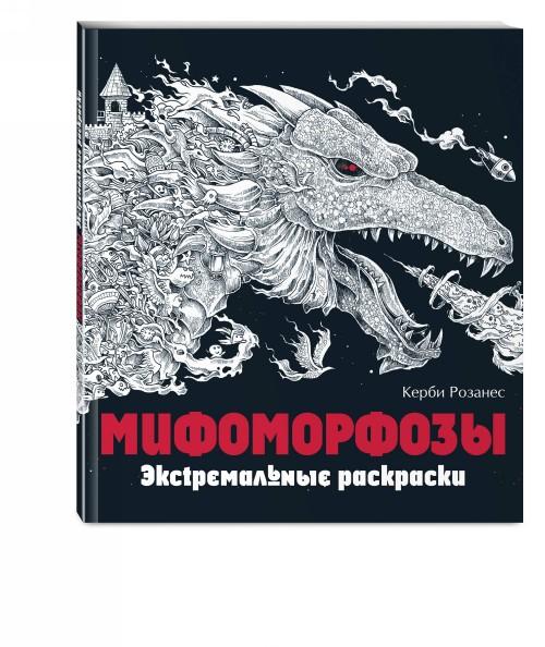 Mifomorfozy. Ekstremalnye raskraski
