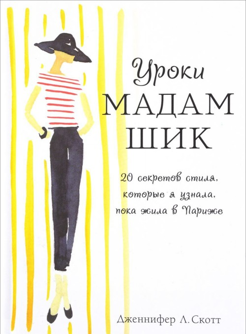 Uroki madam Shik. 20 sekretov stilja, kotorye ja uznala, poka zhila v Parizhe