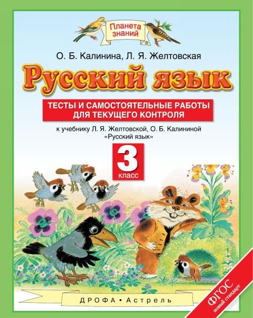 """Russkij jazyk. 3 klass. Testy i samostojatelnye raboty dlja tekuschego kontrolja k uchebniku L. Ja. Zheltovskoj, O. B. Kalininoj """"Russkij jazyk"""""""