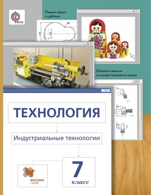 Tekhnologija. Industrialnye tekhnologii. 7klass. Uchebnik