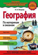 Geografija. Po materikam i okeanam (PR)