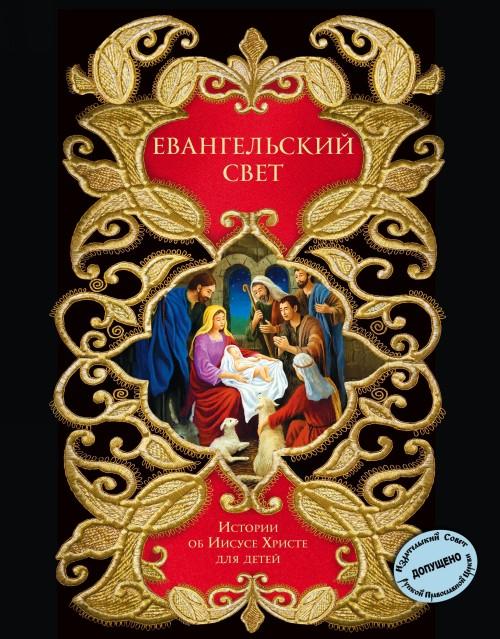 Evangelskij svet. Istorii ob Iisuse Khriste dlja detej