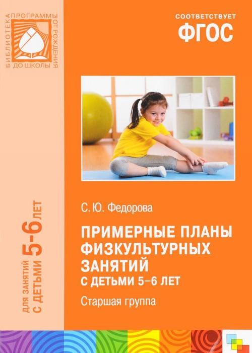 Примерные планы физкультурных занятий с детьми 5-6 лет.Старшая гр. (ФГОС)