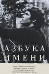 Azbuka imeni:Roman Tjagunov v vospominanijakh,intervju,mnenijakh i kritike