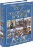 100 лет российской истории 1917-2017.Хронология день за днем