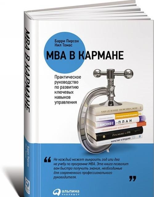 МВА в кармане. Практическое руководство по развитию ключевых навыков управления