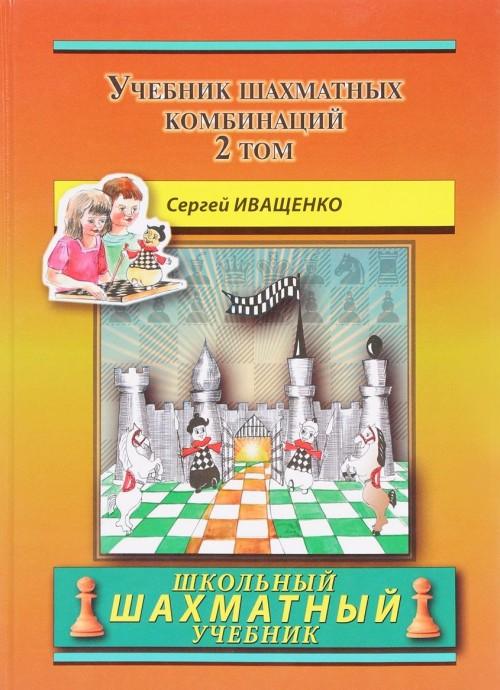 Учебник шахматных комбинаций. Том 2