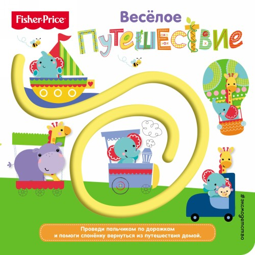 Fisher Price. Knizhki-dorozhki. Veseloe puteshestvie