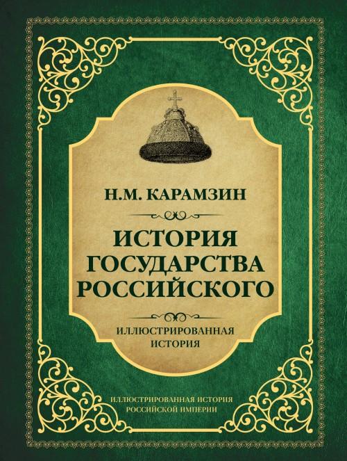 Istorija gosudarstva Rossijskogo