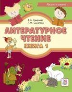 Литературное чтение. Книга 1: Учебник для учащихся-билингвов русских школ за рубежом. Содержит CD