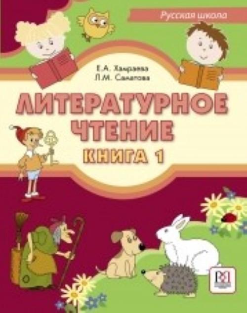 Literaturnoe chtenie. Kniga 1: Uchebnik dlja uchaschikhsja-bilingvov russkikh shkol za rubezhom. Incl. CD