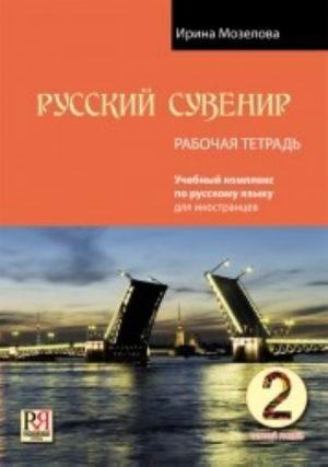 Russkij suvenir 2 /  Russian souvenir 2. Pre-Intermediate. Workbook