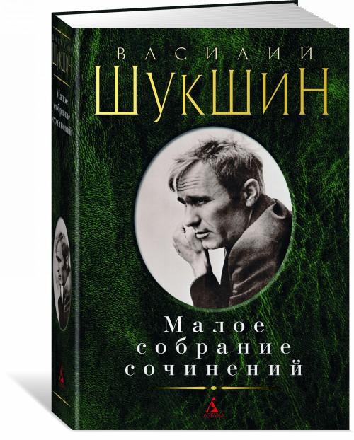 Vasilij Shukshin. Maloe sobranie sochinenij
