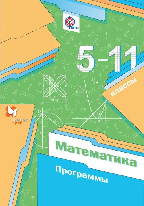 Matematika. 5-11klassy. Programma