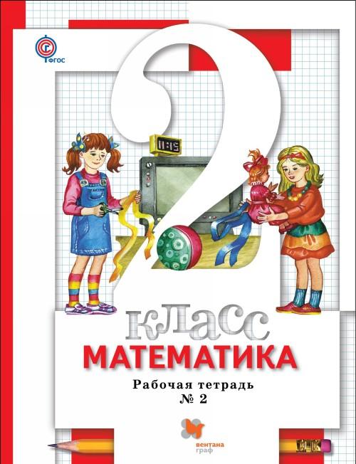 Matematika. 2kl. Rabochaja tetrad №2.