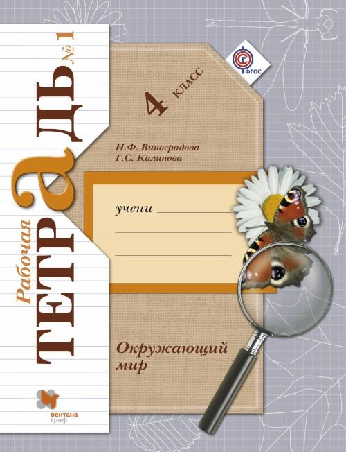 Okruzhajuschij mir. 4kl. Rabochaja tetrad №1.