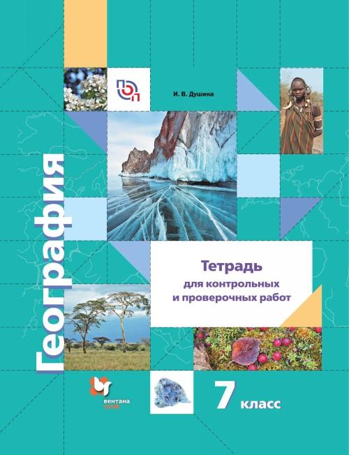 Geografija. 7 klass. Tetrad dlja kontrolnykh i proverochnykh rabot