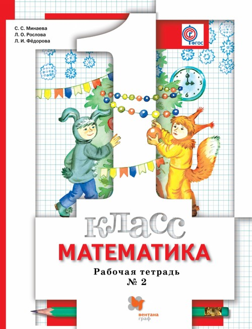 Matematika. 1klass. Rabochaja tetrad №2.