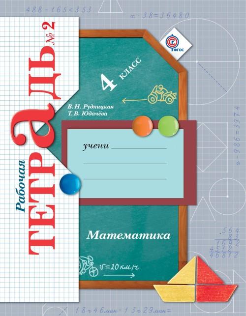 Matematika. 4kl. Rabochaja tetrad №2.