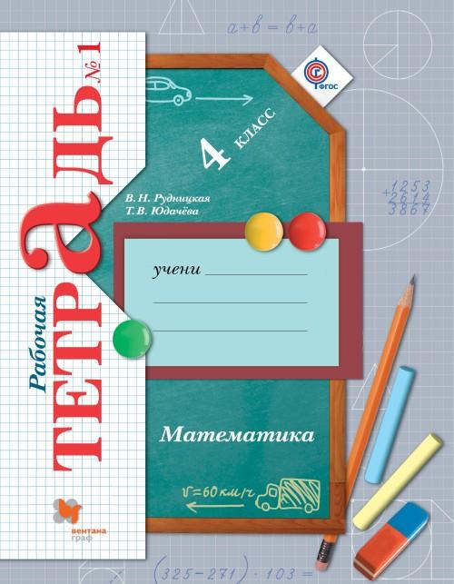 Matematika. 4kl. Rabochaja tetrad №1.