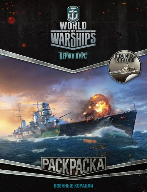 World of Warships. Raskraska. Voennye korabli (s naklejkami)