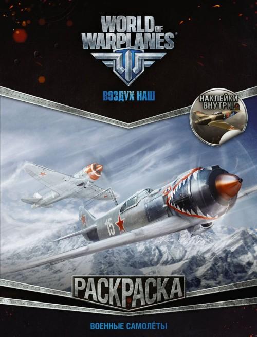 World of Warplanes. Raskraska. Voennye samolety (s naklejkami)
