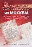 Zoloto iz Moskvy. Finansirovanie kompartij stran Severnoj Evropy. 1917-1990 gg.