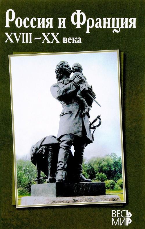 Rossija i Frantsija. XVIII-XX veka. Vypusk 12