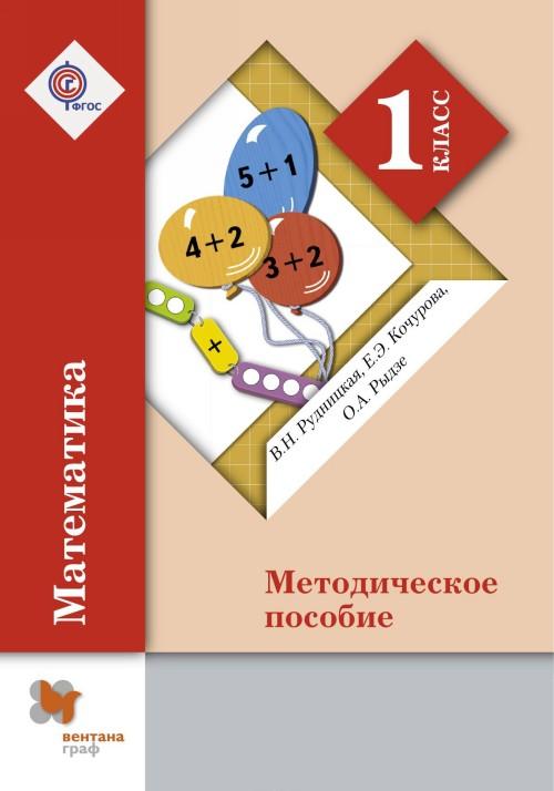 Matematika. 1kl. Metodicheskoe posobie.