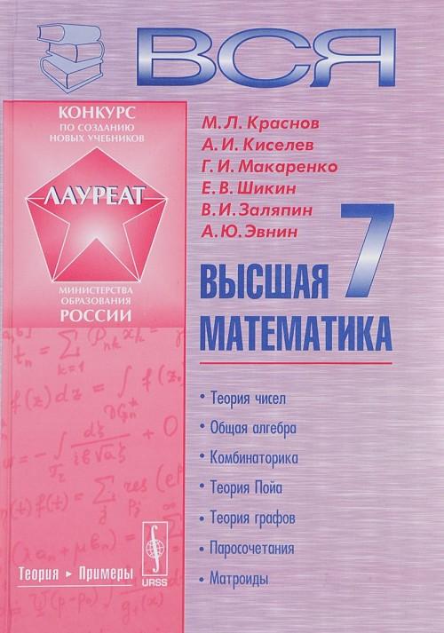 Vsja vysshaja matematika. Tom 7. Uchebnik