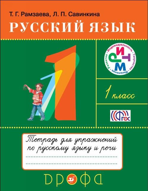 Russkij jazyk. 1 klass. Tetrad dlja uprazhnenij po russkomu jazyku i rechi