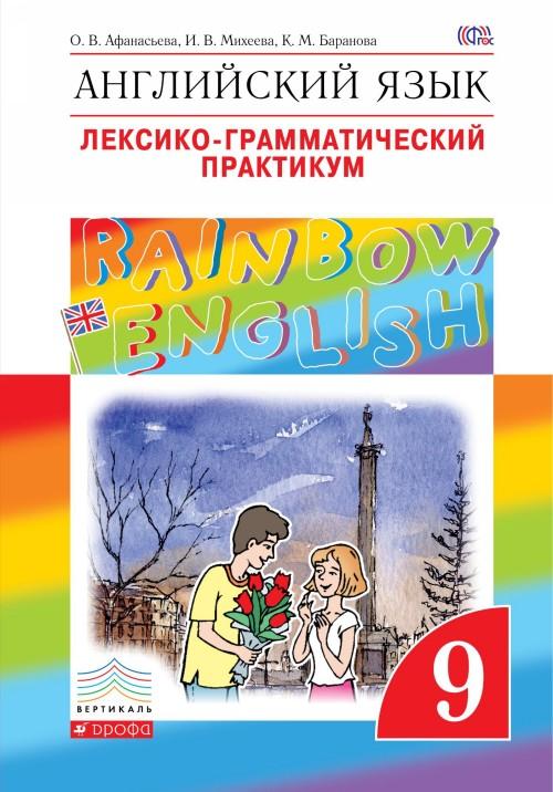 Anglijskij jazyk. 9 klass. Leksiko-grammaticheskij praktikum