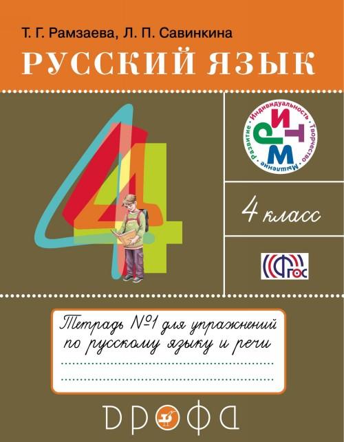 Русский язык. 4 класс. Тетрадь для упражнений по русскому языку и речи. Часть 1