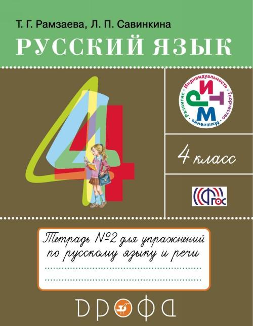 Русский язык. 4 класс. Тетрадь для упражнений по русскому языку и речи. Часть 2