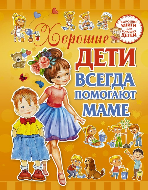 Khoroshie deti pomogajut mame