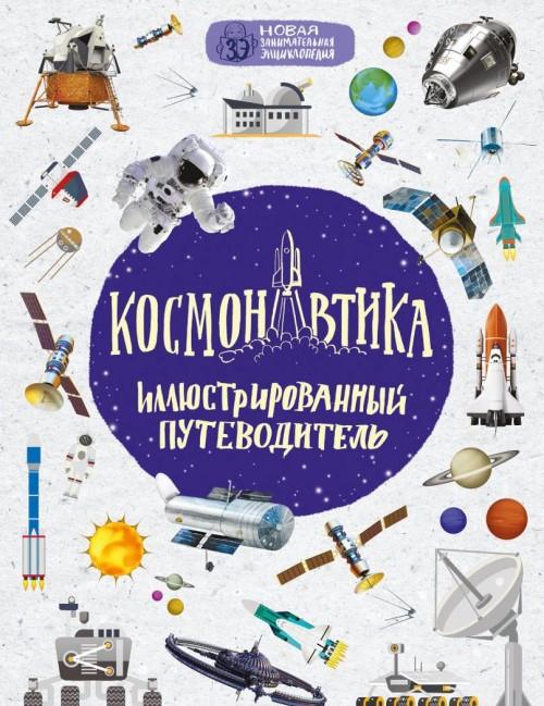 Kosmonavtika. Illjustrirovannyj putevoditel
