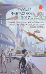 Russkaja fantastika-2017. Tom 2
